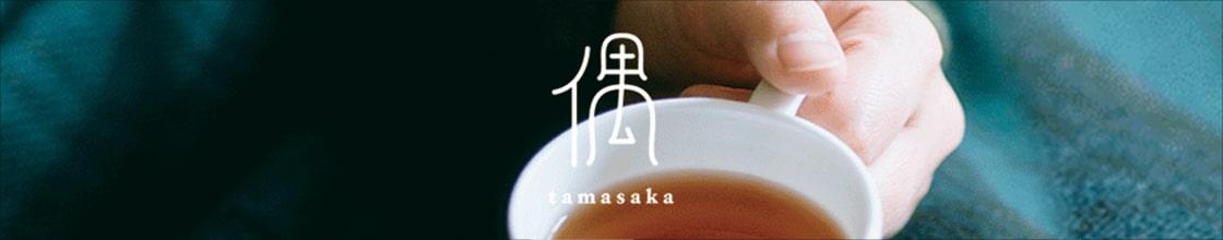 偶 tamasaka